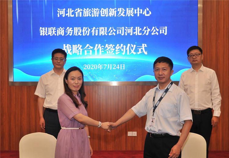 河北文旅消费大数据研究战略合作