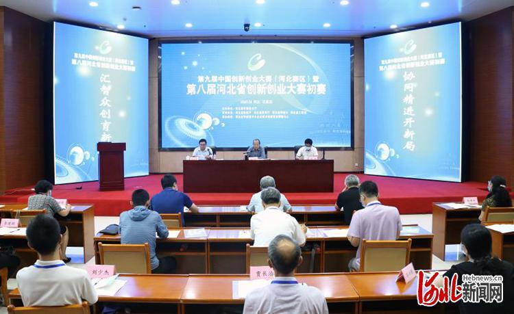 《【华宇平台网】第八届河北省创新创业大赛初赛评审会在石家庄召开》