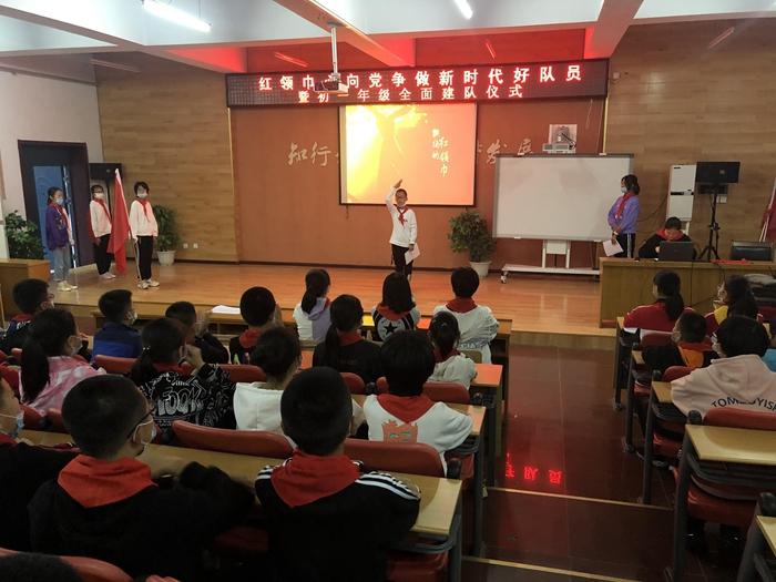 河北秦皇岛北戴河区第一中学举行初一年级少先队全面建队活动