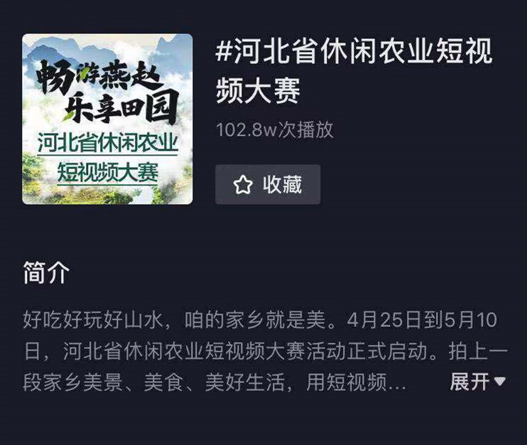 播放量超100万!河北省休闲农业短视频大赛获奖名单来啦