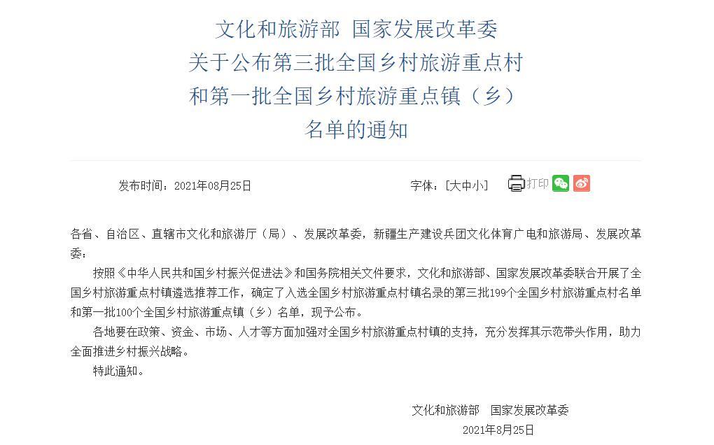 全国乡村旅游重点村镇(乡)名单出炉 河北省7村、3镇入选