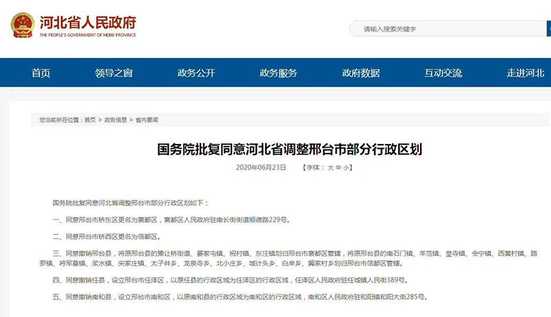 更名、撤县设区……国务院批复同意河北省调整邢台市部分行政区划